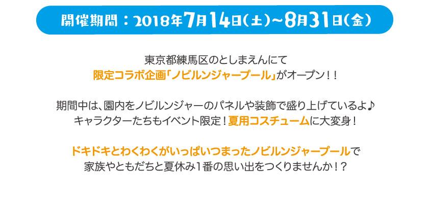 開催期間:2018年7月14日(土)~8月31日(金)東京都練馬区のとしまえんにて限定コラボ企画「ノビルンジャープール」がオープン!!