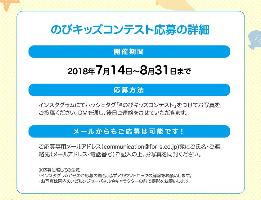 のびキッズコンテスト応募の詳細2018年7月14日〜8月31日まで