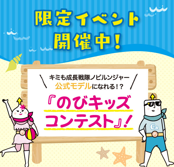 のびキッズコンテスト開催中!