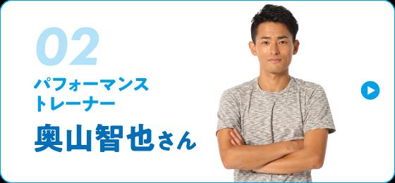 02 パフォーマンストレーナー 奥山智也さん