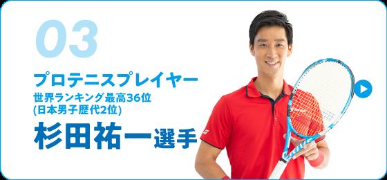 03 プロテニスプレーヤー 杉田祐一さん