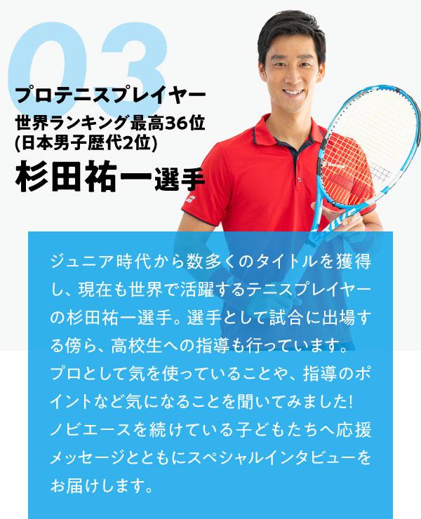 03 プロテニスプレイヤー 世界ランキング最高36位(日本男子歴代2位) 杉田祐一選手