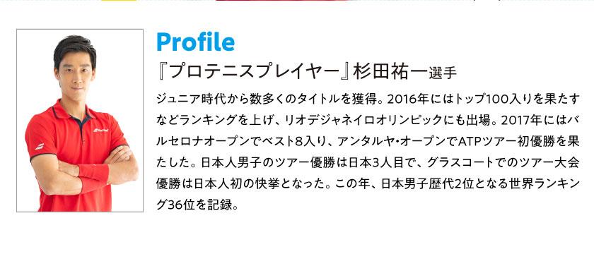 Profile ジュニア時代から数多くのタイトルを獲得。2016年にはトップ100入りを果たすなどランキングを上げ、リオデジャネイロオリンピックにも出場。2017年にはバルセロナオープンでベスト8入り、アンタルヤ・オープンでATPツアー初優勝を果たした。日本人男子のツアー優勝は日本3人目で、グラスコートでのツアー大会優勝は日本人初の快挙となった。この年、日本男子歴代2位となる世界ランキング36位を記録。