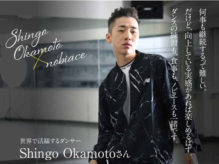 世界で活躍するダンサーShingo Okamotoさん