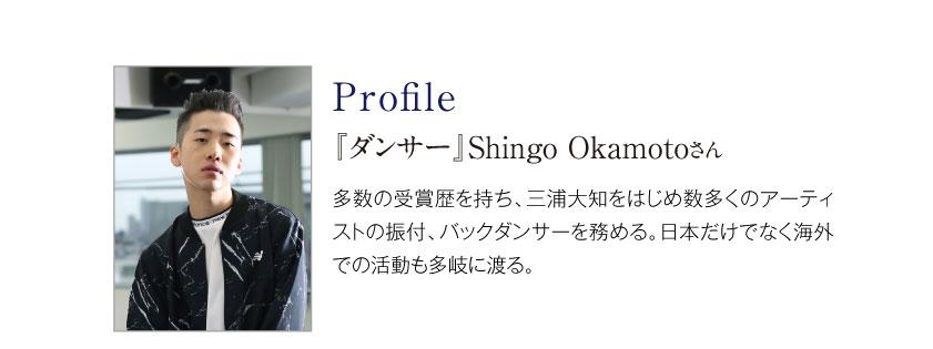 『振付師』Shingo Okamotoさん 多数の受賞歴を持ち、三浦大知をはじめ数多くのアーティストの振付、バックダンサーを務める。日本だけでなく海外での活動も多岐に渡る。
