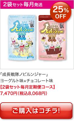 ヨーグルト+チョコレート味