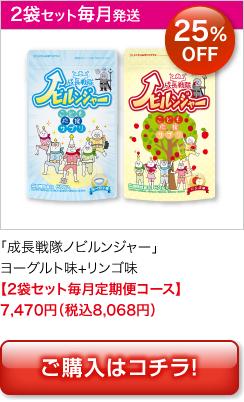 「成長戦隊ノビルンジャー」ヨーグルト味+リンゴ味【2袋セット定期便コース】7470円(税抜)