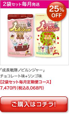 「成長戦隊ノビルンジャー」チョコ味+リンゴ味【2袋セット定期便コース】7470円(税抜)