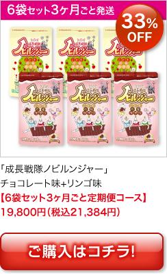 「成長戦隊ノビルンジャー」チョコ味+リンゴ味【6袋セット定期便コース】19800円(税抜)