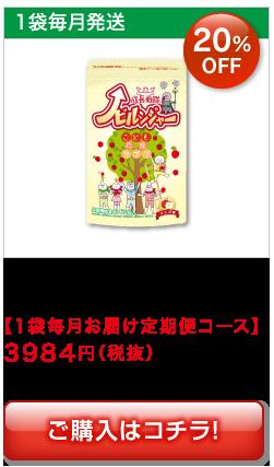 「成長戦隊ノビルンジャー」リンゴ味【すくすく定期便コース】3984円(税抜)