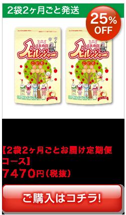 「成長戦隊ノビルンジャー」リンゴ味【ぐんぐん定期便コース】7470円(税抜)