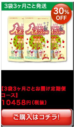 「成長戦隊ノビルンジャー」リンゴ味【のびのび定期便コース】10458円(税抜)