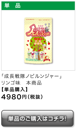 「成長戦隊ノビルンジャー」リンゴ味 本商品【単品購入】4980円(税抜)
