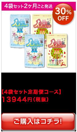 「成長戦隊ノビルンジャー」ヨーグルト味+リンゴ味【4袋セット定期便コース】13944円(税抜)
