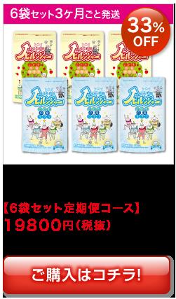 「成長戦隊ノビルンジャー」ヨーグルト味+リンゴ味【6袋セット定期便コース】19800円(税抜)