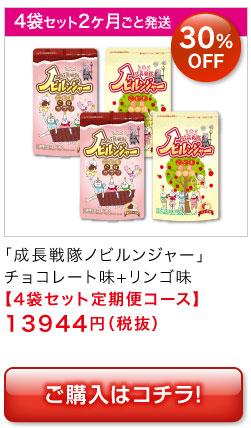「成長戦隊ノビルンジャー」チョコ味+リンゴ味【4袋セット定期便コース】13944円(税抜)