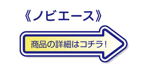 ノビエース商品の詳細はコチラ!