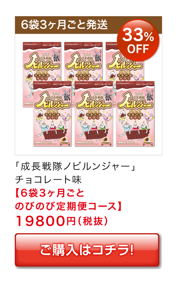 単品「成長戦隊ノビルンジャー」チョコレート味 本商品【単品購入】4980円(税抜)