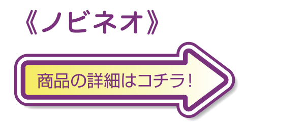 ノビネオ商品の詳細はコチラ!