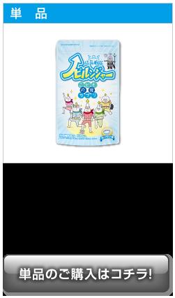 単品「成長戦隊ノビルンジャー」ヨーグルト味 本商品【単品購入】4980円(税抜)