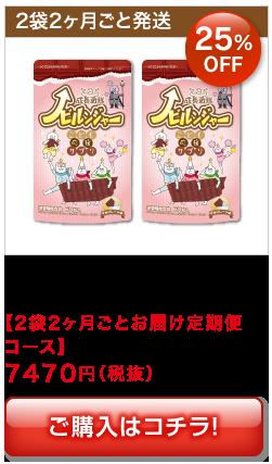 2袋2ヶ月ごと発送25%OFF「成長戦隊ノビルンジャー」チョコレート味【ぐんぐん定期便コース】7470円(税抜)