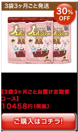 3袋3ヶ月ごと発送30%OFF「成長戦隊ノビルンジャー」チョコレート味【のびのび定期便コース】10458円(税抜)