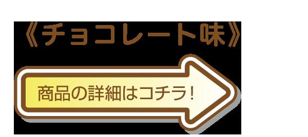 チョコレート味商品の詳細はコチラ!