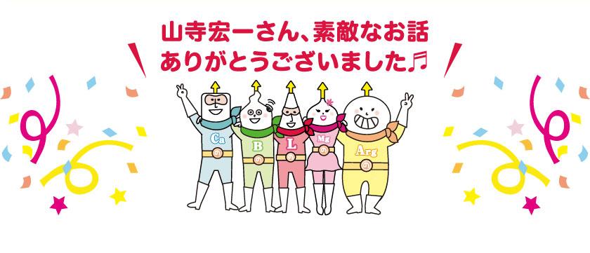 山寺宏一さん、素敵なお話ありがとうございました