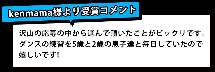 kenmama様より受賞コメント
