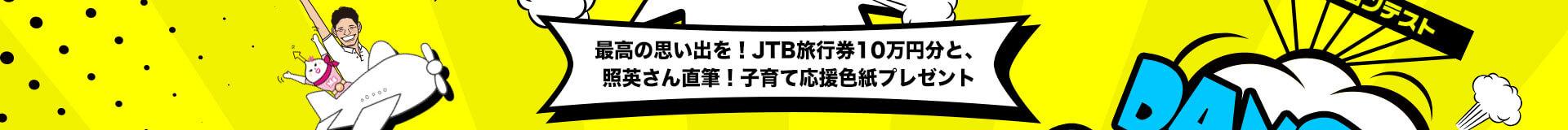 最高の思い出を!JTB旅行券10万円分と、照英さん直筆!子育て応援色紙プレゼント