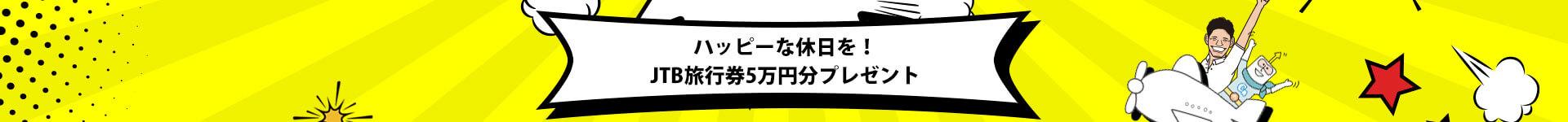 ハッピーな休日を!JTB旅行券5万円分プレゼント