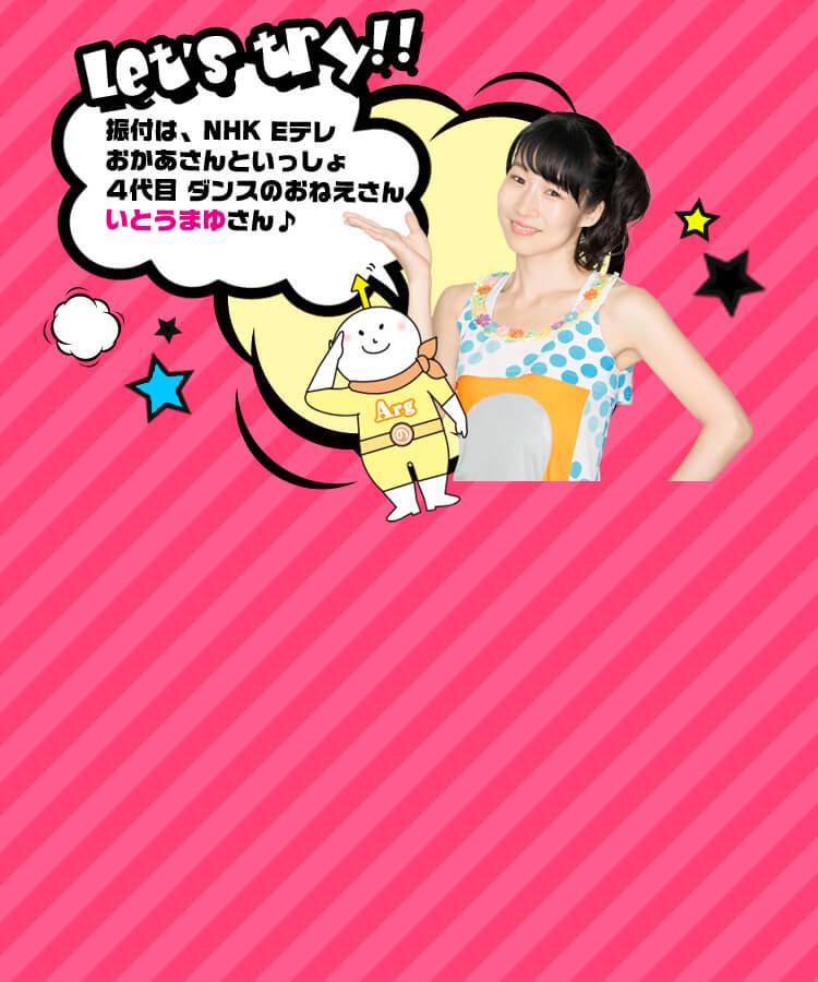 振付は、NHK Eテレおかあさんといっしょ 4代目ダンスのおねえさんいとうまゆさん♪