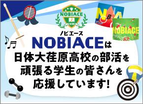 ノビエースは日本体育大学荏原高等学校の部活を頑張る学生の皆さんを応援しています!