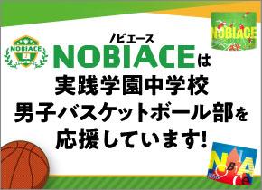 NOBIACEノビエースは実践学園中学校男子バスケットボール部をお応援しています!