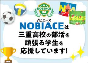 ノビエースは三重高校の部活を頑張る学生を応援しています!