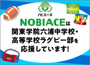 ノビエースは関東学院六浦中学校・高等学校ラグビー部を応援しています!
