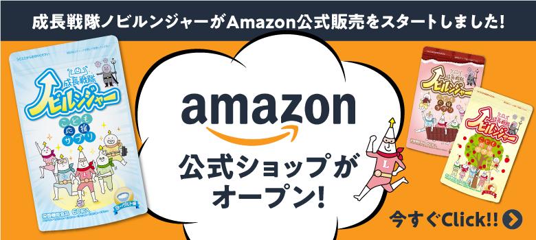 amazon公式ショップがオープン!