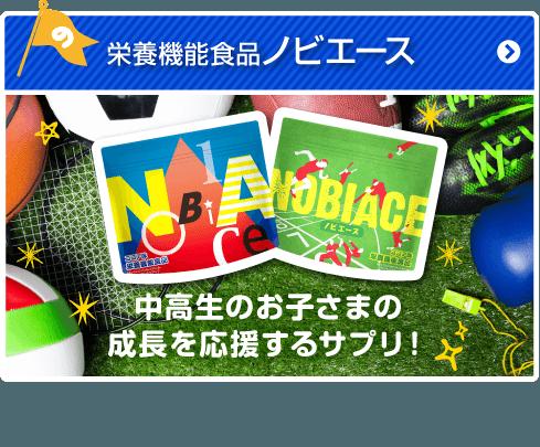 成長戦隊ノビルンジャー お子様の健やかな成長を応援するサプリ(ノビエース)!
