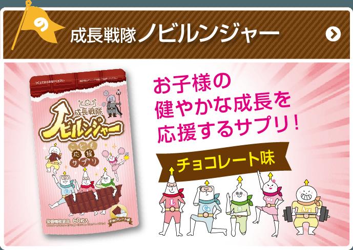 成長戦隊ノビルンジャー お子様の健やかな成長を応援するサプリ(チョコレート味)!