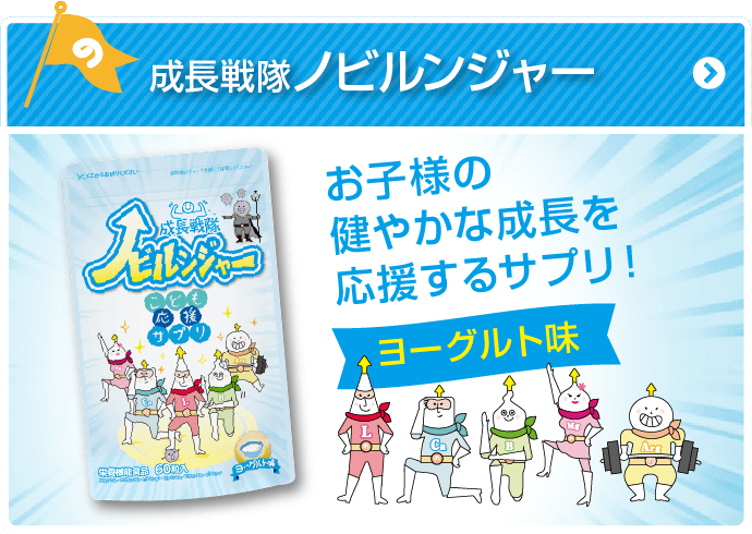 成長戦隊ノビルンジャー お子様の健やかな成長を応援するサプリ(ヨーグルト味)!