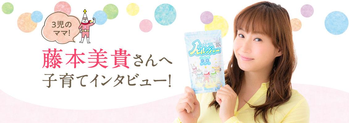 藤本美貴さんへ子育てインタビュー!