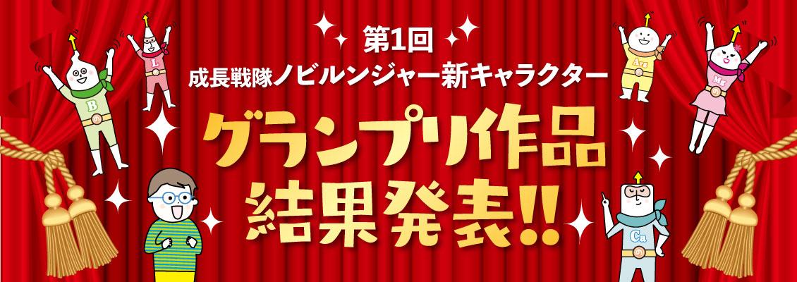 第1回 新キャラクターグランプリ作品結果発表!!