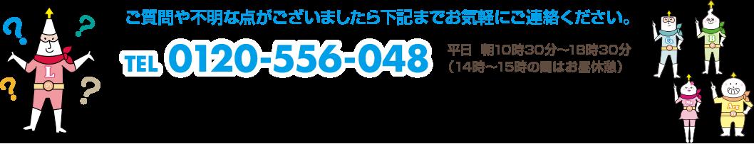 TEL0120-556-048
