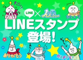 LINEスタンプ登場!